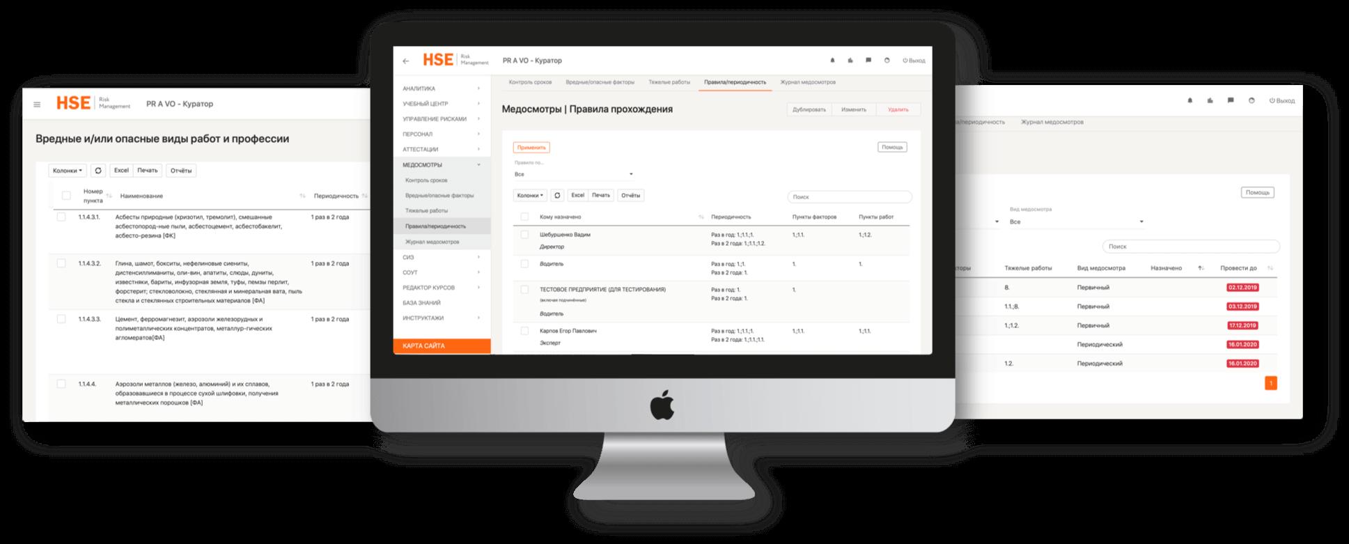 HSE Health Care, скриншот системы 1