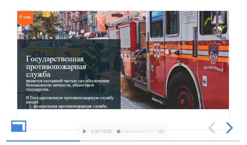 Пожарно-технический минимум для руководителей  и ответственных за пожарную  безопасность жилых домов,