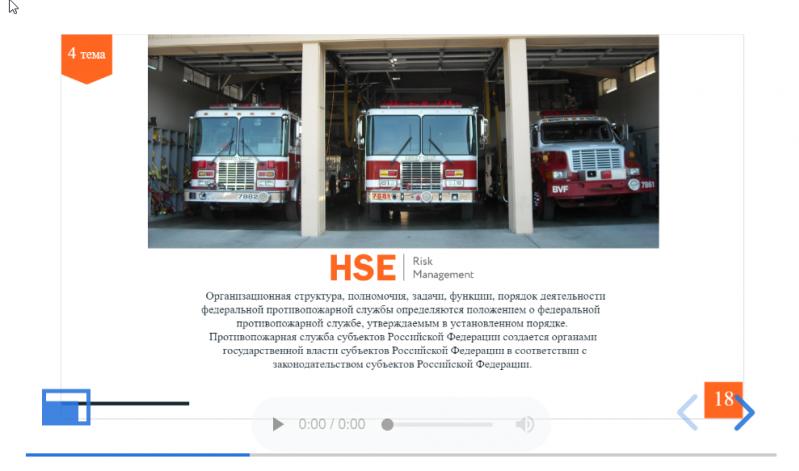 Пожарно-технический минимум для киномехаников,
