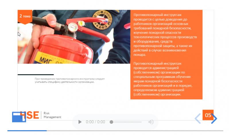Пожарно-технический минимум для руководителей  и ответственных за пожарную  безопасность организаций торговли, общественного питания, баз и складов,