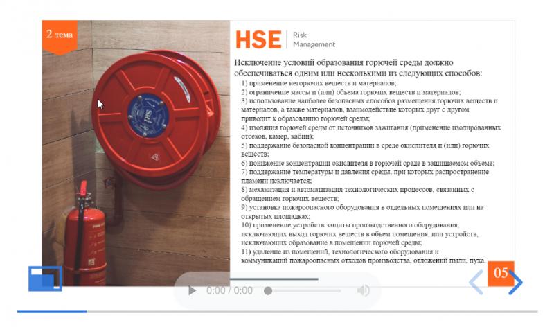 Пожарно-технический минимум для руководителей  и ответственных за пожарную  безопасность дошкольных учреждений и общеобразовательных школ