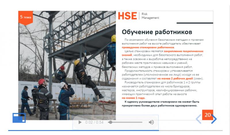 """Обучение по программе: """"Правила охраны труда при работе на высоте (группа 2)"""""""