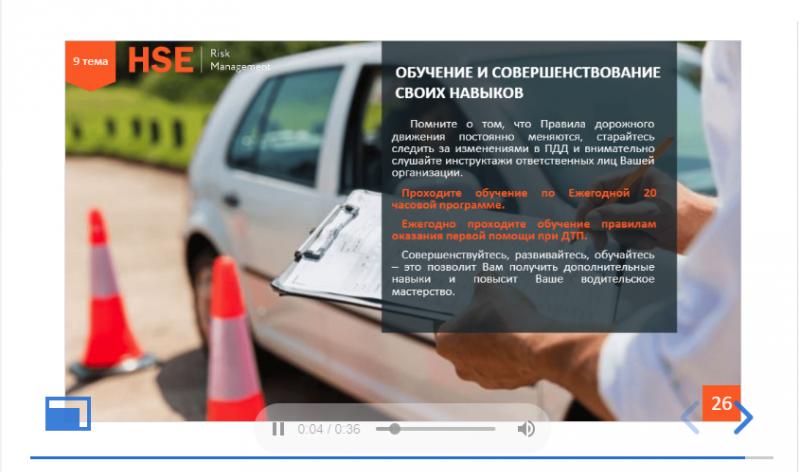 Обучение по программе повышения квалификации  водителей автотранспортных средств: «Обучение водителей приемам защитного вождения»
