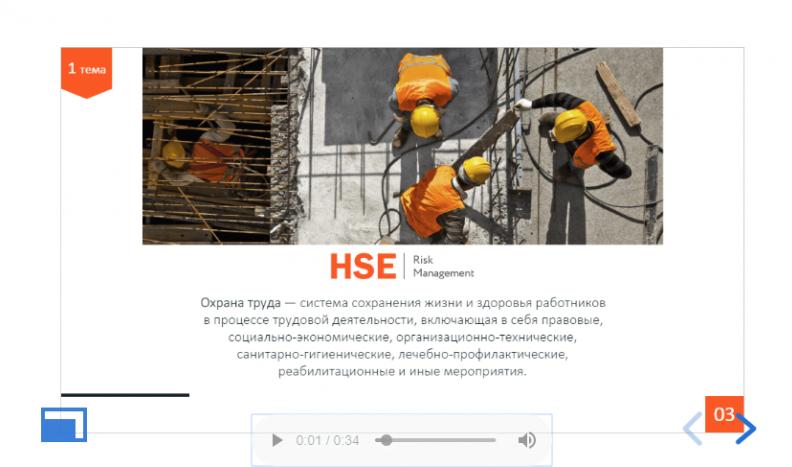 Обучение по охране труда специалистов, руководителей и работников организаций