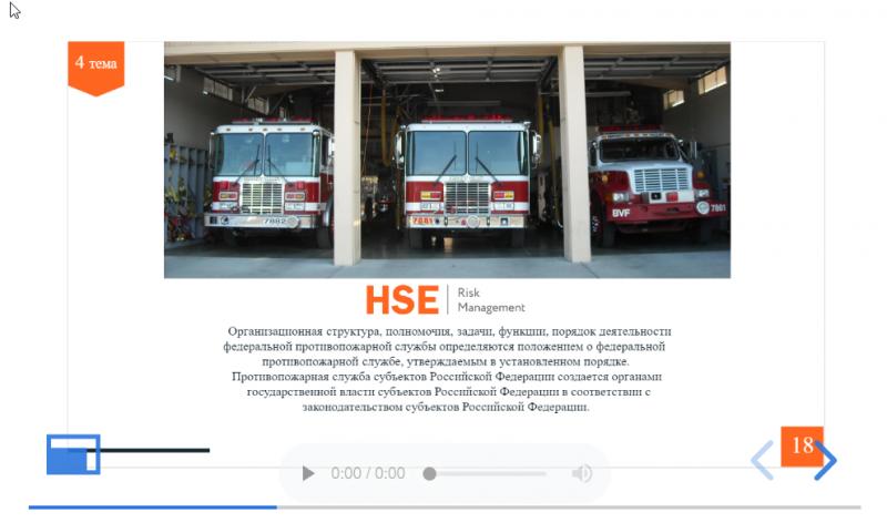 Пожарно-технический минимум для руководителей,  и ответственных за пожарную  безопасность театрально-зрелищных и культуры,