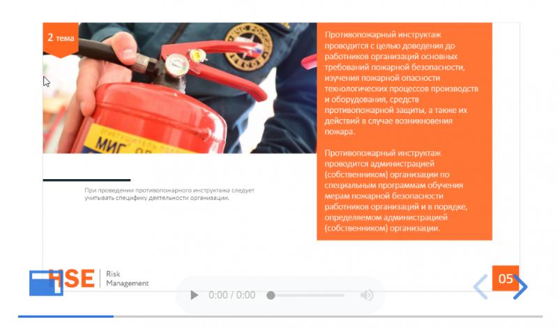 Пожарно-технический минимум для руководителей  и ответственных за пожарную  безопасность в учреждениях (офисах),