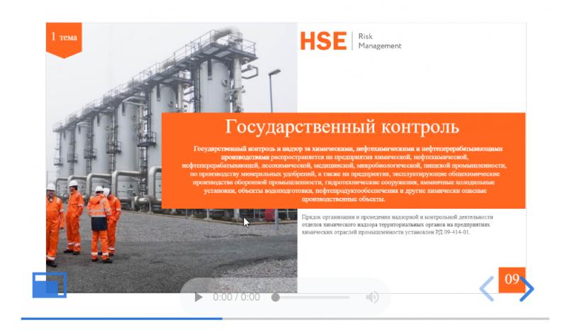 """Предаттестационная подготовка руководителей и специалистов  по программе: Б.1.3 """"Эксплуатация объектов химии и нефтехимии"""","""