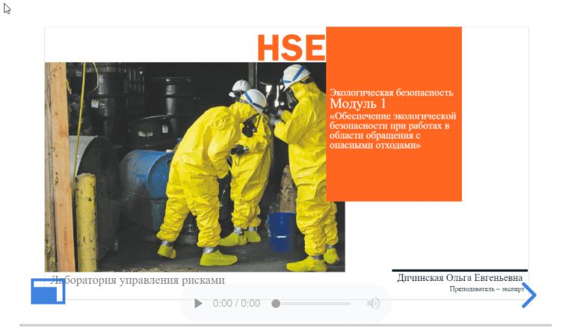 """Обучение по программе повышения квалификации: """"Обеспечение экологической безопасности при работах в области обращения с опасными отходами I-IV класса опасности"""","""