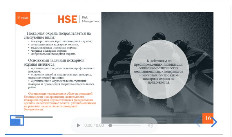 Пожарно-технический минимум для руководителей  и ответственных за пожарную  безопасность организаций бытового обслуживания,