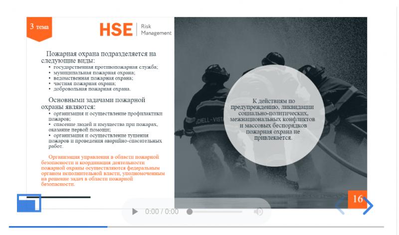 Пожарно-технический минимум для киномехаников