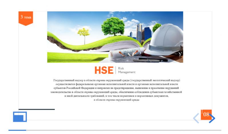 """Обучение по программе повышения квалификации:  """"Обеспечение экологической безопасности руководителями и специалистами общехозяйственных систем управления"""""""