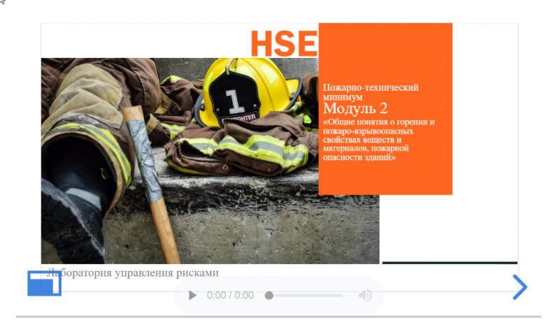 Пожарно-техническому минимуму ответственных  за пожарную безопасность вновь строящихся и реконструируемых объектов,