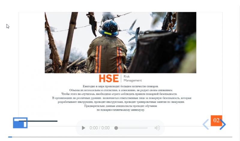 Пожарно-технический минимум для сотрудников, осуществляющих круглосуточную охрану организаций, и руководителей подразделений